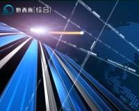 黔西南新闻联播2018-10-13