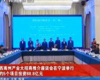 黔西南新闻联播2018-11-16
