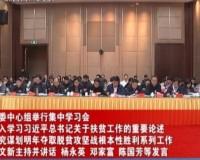 黔西南新闻联播2018-12-10