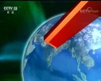央視新聞聯播2019-11-01