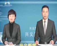 興義新聞2020-01-06