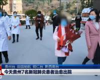 【貴州新聞聯播】今天貴州7名新冠肺炎患者治愈出院