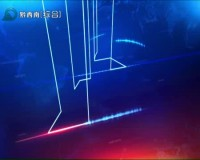 黔西南新聞聯播2020-02-06