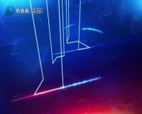 黔西南新聞聯播2020-02-18