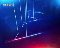 黔西南新聞聯播2020-05-17