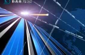黔西南新闻联播2018-04-18