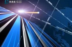 黔西南新闻联播2018-04-20