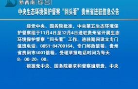 """中央生态环境保护督察""""回头看""""贵州省进驻信息公告"""