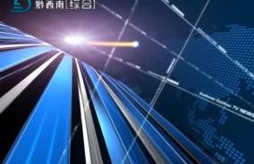 黔西南新闻联播2019-03-21