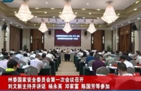 黔西南新闻联播2019-05-18