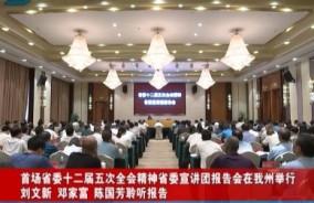黔西南新闻联播2019-07-17
