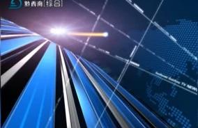 黔西南新闻联播2019-09-19
