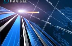 黔西南新闻联播2019-11-19