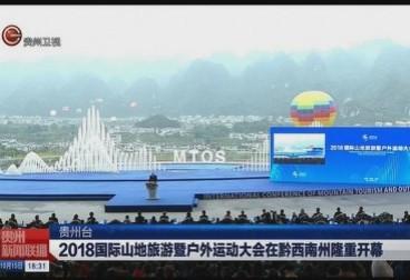 黔西南新闻联播2018-10-15