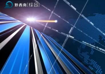黔西南新闻联播2018-10-09