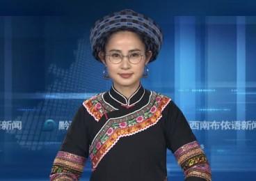 布依语新闻2018-01-16