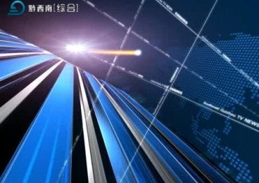 黔西南新闻联播2019-03-20