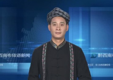 布依語新聞2019-05-01