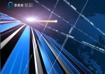 黔西南新聞聯播2019-12-02