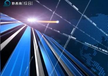 黔西南新聞聯播2019-12-03