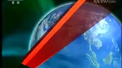 央視新聞聯播2020-01-06