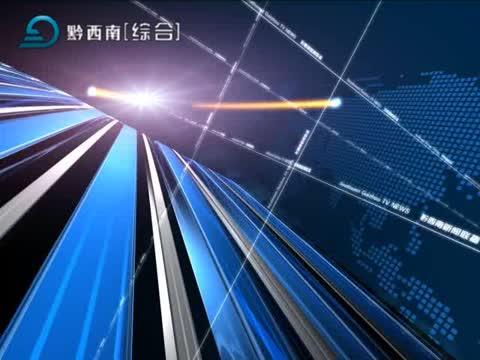 黔西南新闻联播2019-03-22