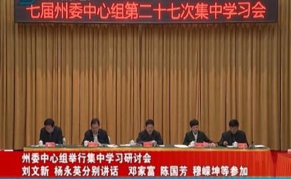 黔西南新闻联播2019-02-27
