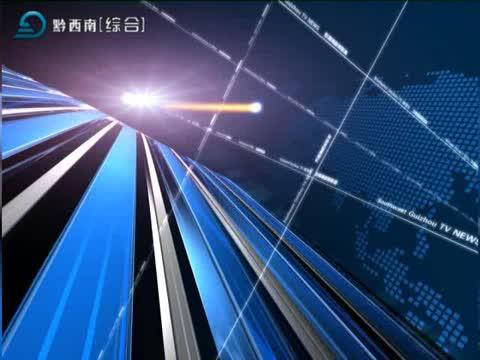 黔西南新聞聯播2019-11-25