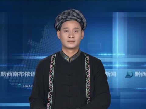 布依语新闻2018-01-23