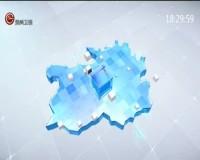 贵州新闻联播2018-11-08