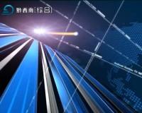 黔西南新闻联播2019-03-01