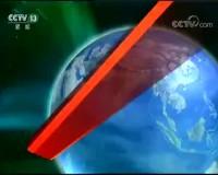 央視新聞聯播2019-11-25