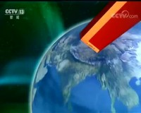 央視新聞聯播2020-02-11