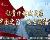 貴州新聞聯播2020-03-23