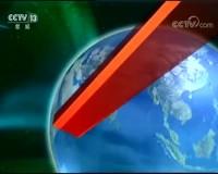 央視新聞聯播2020-05-17