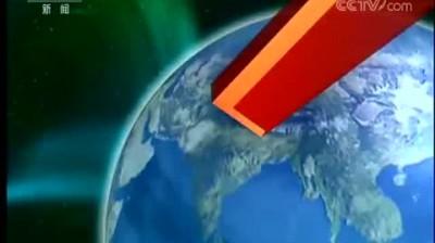 央視新聞聯播2020-01-11
