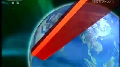央視新聞聯播2020-01-14