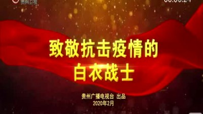 貴州新聞聯播2020-02-12