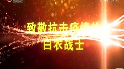 貴州新聞聯播2020-02-11