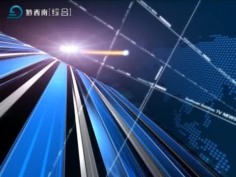 黔西南新闻联播2018-04-21