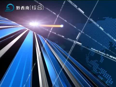 黔西南新闻联播2018-11-21