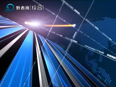 黔西南新闻联播2019-07-18