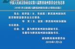 中國人民政治協商會議第八屆黔西南州委員會任免名單