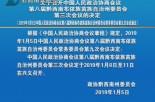 關于召開中國人民政治協商會議第八屆黔西南布依族苗族自治州委員會第三次會議的決定