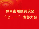 """黔西南州脱贫攻坚""""七·一""""表彰大会"""