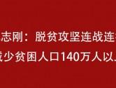 孙志刚:脱贫攻坚连战连捷,减少贫困人口140万人以上