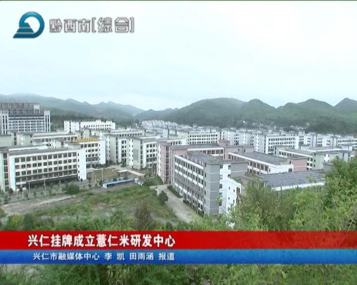 兴仁挂牌成立薏仁米研发中心