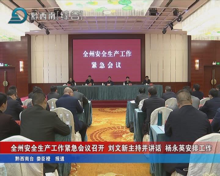 全州安全生產工作緊急會議召開 劉文新主持并講話 楊永英安排工作