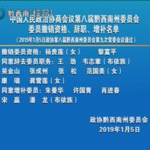 中國人民政治協商會議第八屆黔西南州委員會委員撤銷資格、辭職、增補名單