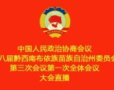 中國人民政治協商會議第八屆黔西南布依族苗族自治州委員會第三次會議第一次全體會議大會直播